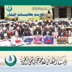 التضامن الخيرية تنفذ مشروع توزيع بطانيات الشتاء بصنعاء وبعض المحافظات