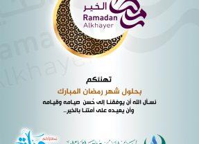 مؤسسة التضامن تبرق بالتهنئة لأبناء الشعب اليمني والأمة الإسلامية