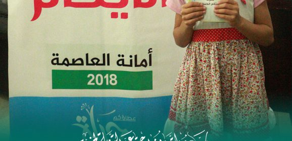 التضامن الخيرية توزع كفالات الأيتام للربع الأول من العام 2018