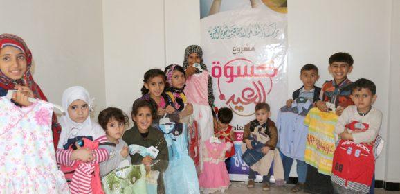 التضامن الخيرية تنفذ مشروع كسوة وجعالة العيد