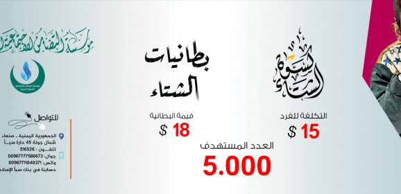 مؤسسة التضامن تدعو فاعلي الخير لدعم مشروع بطانيات وكسوة الشتاء
