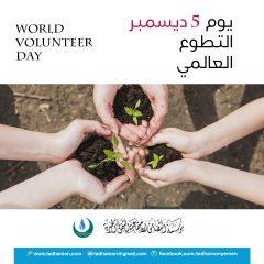 التضامن تحتفي بمتطوعيها في يومهم العالمي