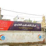 مركز التضامن الطبي خدمة مجتمعية للمحتاجين والأيتام والنازحين