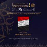 من ضمنهم رئيس مؤسسة التضامن تكريم 14 شخصية من 13 دولة عربية أسهموا بفعالية في مجال التطوع